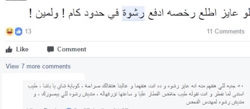 انتشار الارتشاء في مصر