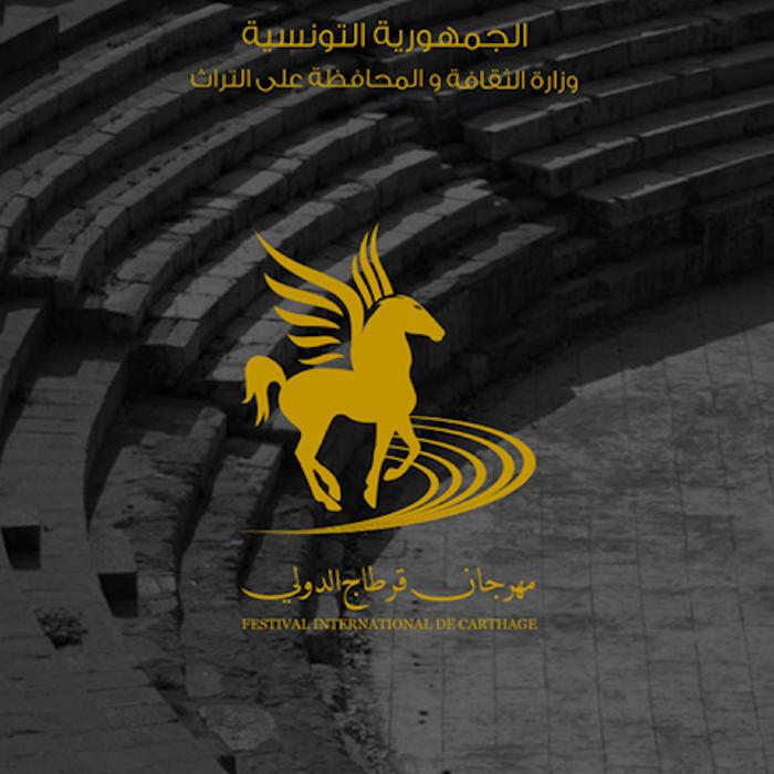 لافتة مهرجان قرطاج الدولي 2016