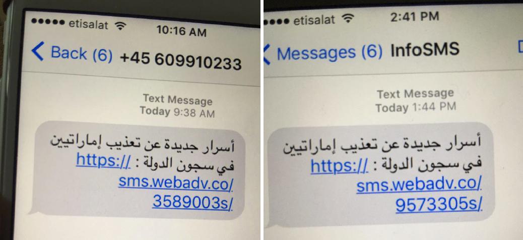 رسائل الاحتيال التي تلقاها الناشط الإماراتي أحمد منصور على هاتفه