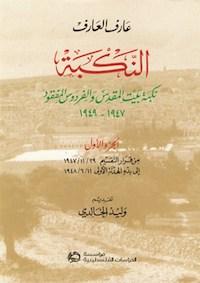 تحميل كتب عن القضية الفلسطينية