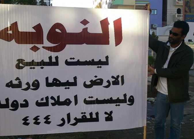 من تظاهرة لأهالي النوبة ضد القرار 444 (مواقع التواصل الاجتماعي)