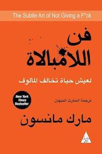 كتاب فن اللامبالاة apk