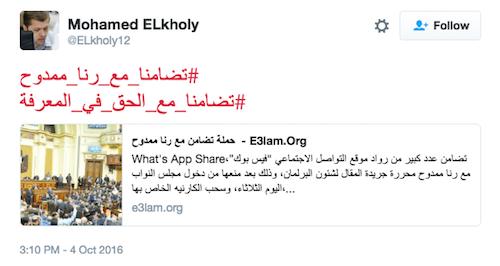 تفاعل على مواقع التواصل الاجتماعي مع منع رنا ممدوح من القيام بعملها في البرلمان