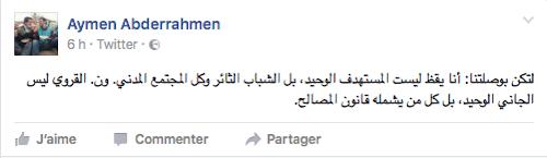 """أيمن عبد الرحمن أحد مؤسسي منظمة """"أنا يقظ"""""""