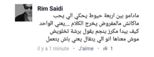 ريم السعيدي مديرة تحرير قناة نسمة