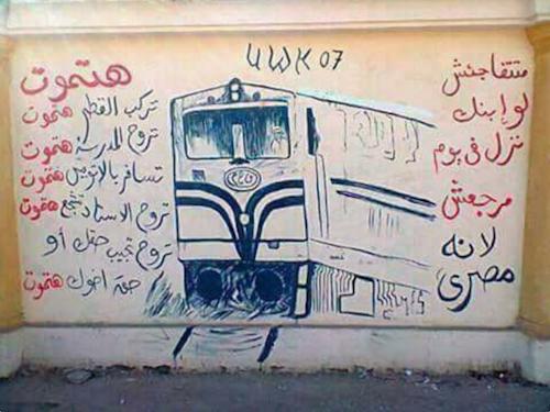جدارية في المنيا تعليقاً على حادث الإسكندرية بعنوان ممتفاجئش
