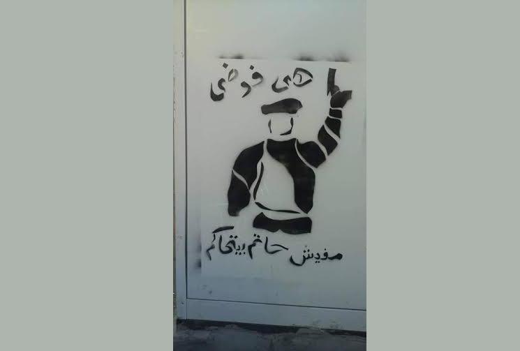 """جرافيتي """"مفيش حاتم بيتحاكم"""" في الأقصر (البديل)"""