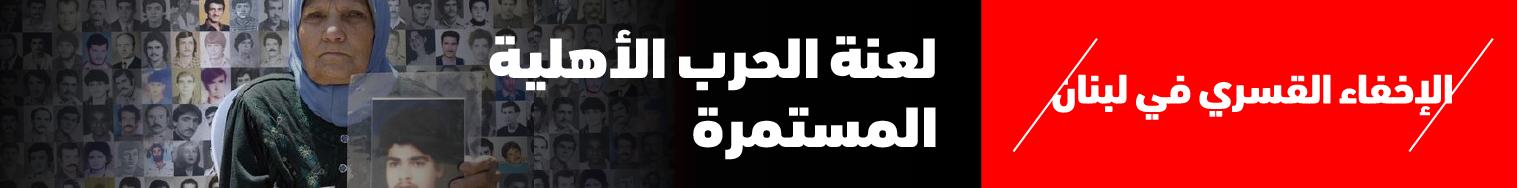 الإخفاء القسري في لبنان