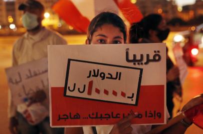 الأزمة الاقتصادية مستمرة في لبنان.. مآلات مجهولة