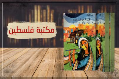 مكتبة فلسطين: الأغنية الشعبية الفلسطينية