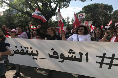 الشوف ينتفض.. روح الثورة اللبنانية التي تسري في الجبل