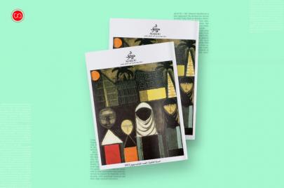العدد الثالث من مجلة