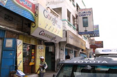 توقف الإنترنت يعزل اليمن عن العالم