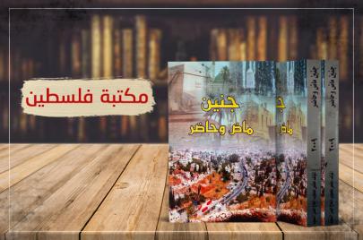 مكتبة فلسطين: جنين ماض وحاضر