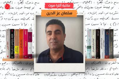 مكتبة سلمان عز الدين