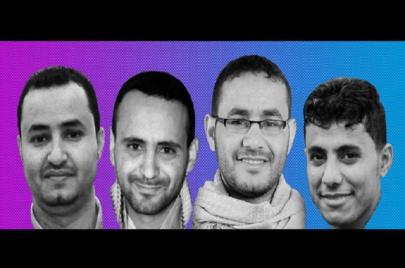 العفو الدولية تدعو لإطلاق سراح صحفيين في اليمن يواجهون خطر الإعدام