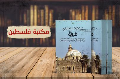 مكتبة فلسطين: طبريّة.. تاريخ موسوعي