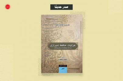 ترجمة عربية جديدة لكتاب