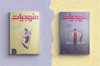 مجلة منهجيات.. مساهمة تربوية نحو تعليم معاصر عربيًا