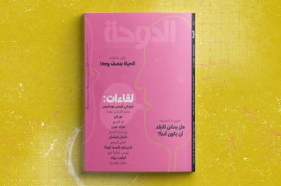 مجلة الدوحة.. العزف المشترك في محاورات الكتّاب