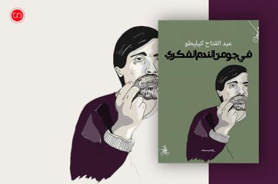 عبد الفتاح كيليطو.. فن الاستطراد والخطأ