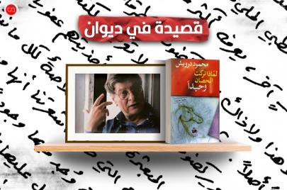 محمود درويش: عندما يبتعد