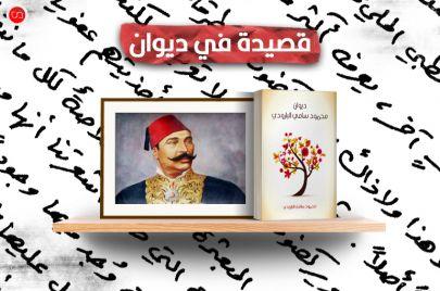 محمود سامي البارودي: رضيت من الدنيا