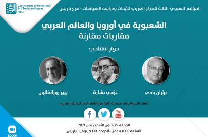 المركز العربي للأبحاث في باريس يفتتح مؤتمره السنوي الثالث بنقاش عن الشعبوية
