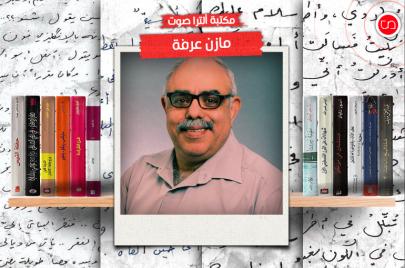 مكتبة مازن عرفة