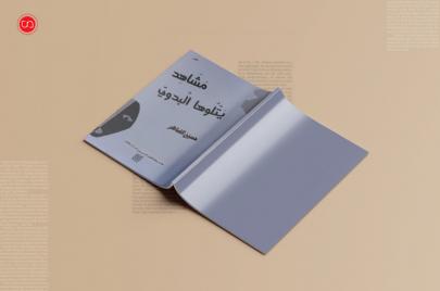 حسين الضاهر في