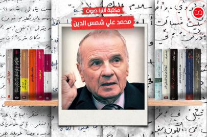 مكتبة محمد علي شمس الدّين