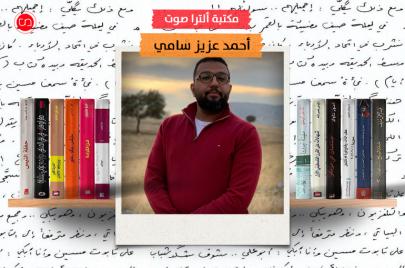 مكتبة أحمد عزيز سامي