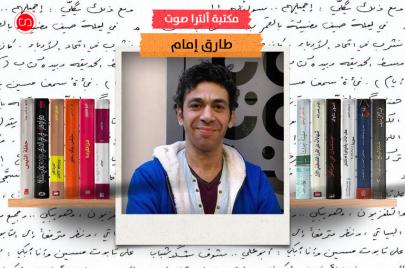 مكتبة طارق إمام