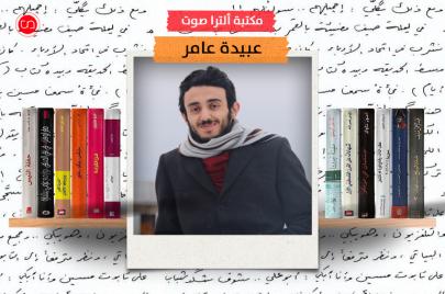 مكتبة عبيدة عامر