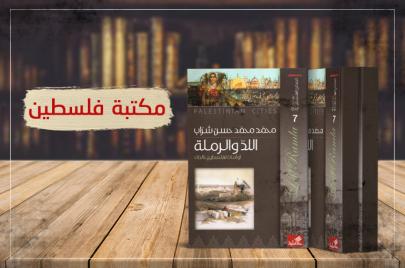 مكتبة فلسطين: اللد والرملة.. توأمان لفلسطين خالدان