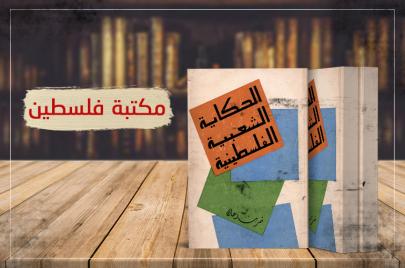 مكتبة فلسطين: الحكايا الشعبية الفلسطينية