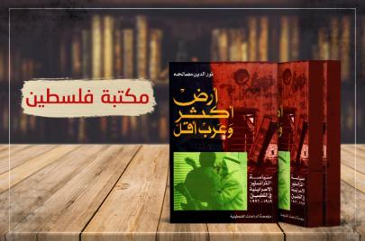مكتبة فلسطين: أرض أكثر وعرب أقل