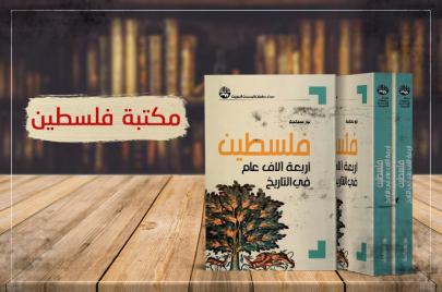 مكتبة فلسطين: فلسطين.. أربعة آلاف عام في التاريخ (1 من 5)