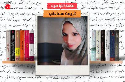 مكتبة كريمة سماعلي