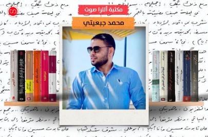 مكتبة محمد جبعيتي