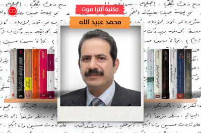 مكتبة محمد عبيد الله