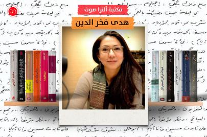 مكتبة هدى فخر الدين