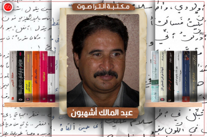مكتبة عبد المالك أشهبون