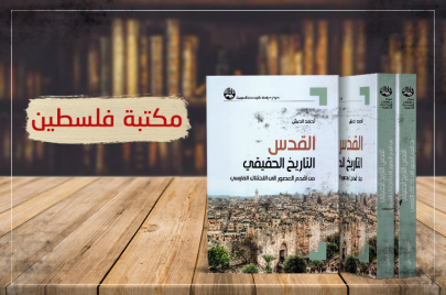 مكتبة فلسطين: القدس.. التاريخ الحقيقي