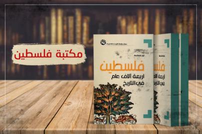 مكتبة فلسطين: فلسطين.. أربعة آلاف عام في التاريخ (4 من 5)