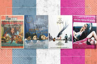 4 أفلام لبنانية.. في الحرب وخارجها