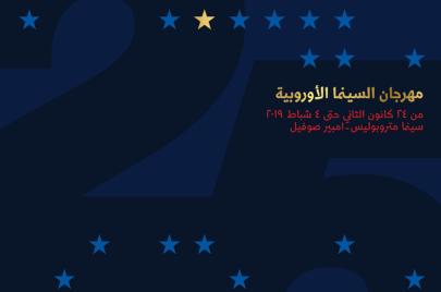 السينما الأوروبية في بيروت.. ربع قرن للمهرجان
