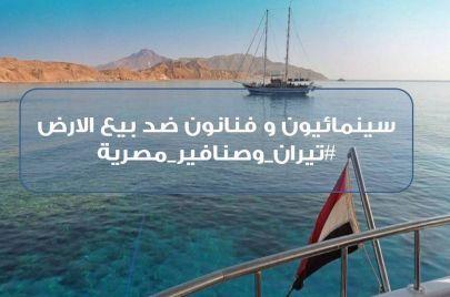 سينمائيون وأدباء مصريون يتمسكون بمصرية تيران وصنافير