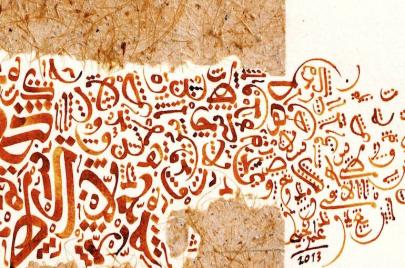 الشعر العربي: جنايات الحداثة