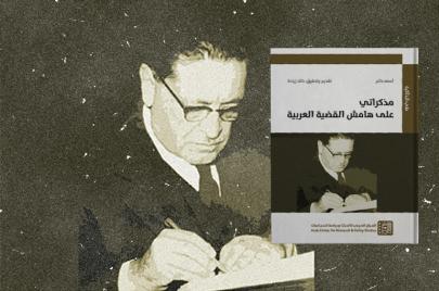 المركز العربي يعيد تحقيق وتقديم مذكرات أسعد داغر